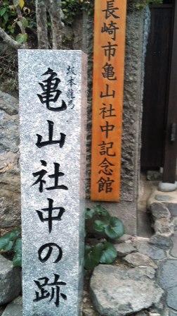 亀山社中跡・記念館 web