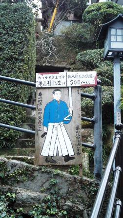 亀山社中左・銅像まで500m web