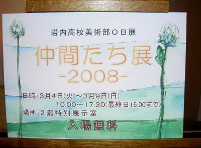 仲間たち展ポスター