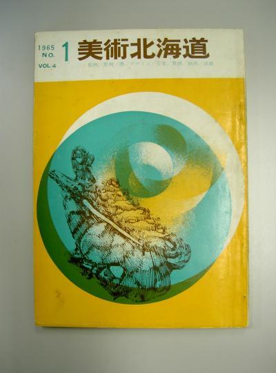 美術北海道1965-1