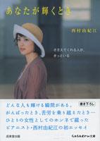 book_nisimura