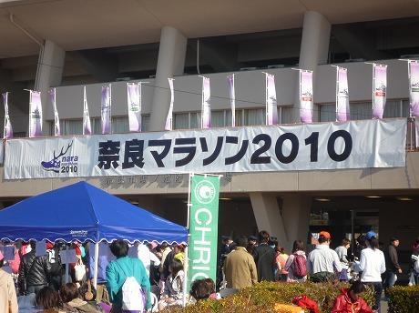 奈良マラソン9