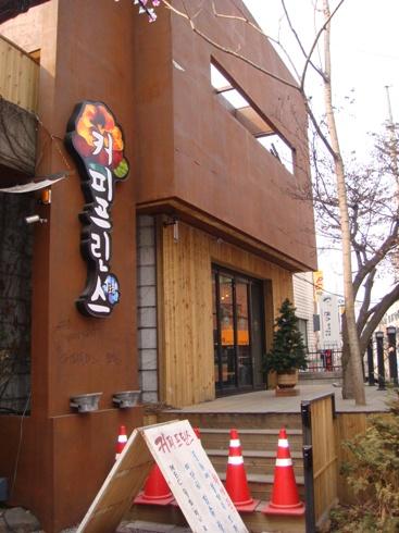 コーヒープリンス1号店
