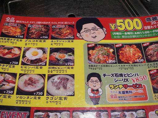 韓国料理 高麗亭
