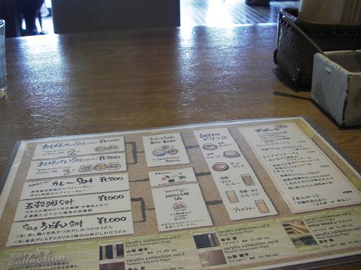 茶寮07-26-11-2