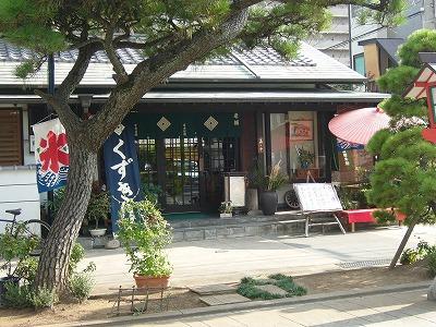 草葉餅本店