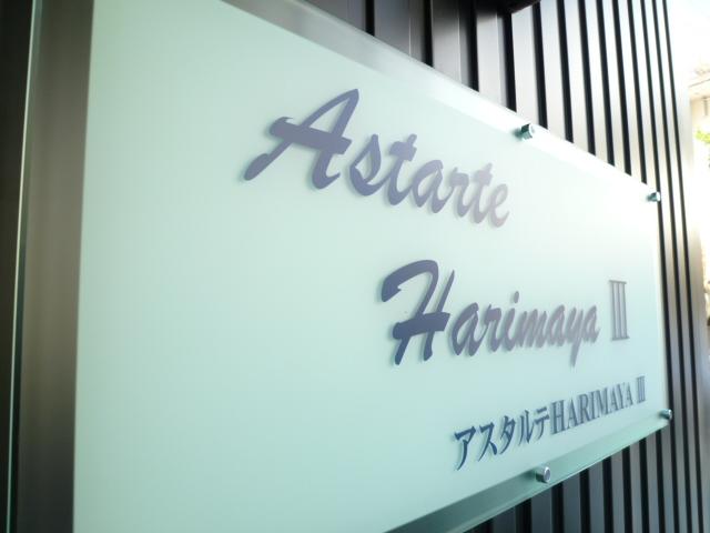 Astarte HARIMAYA 看板