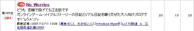 fc2rank20071212.jpg