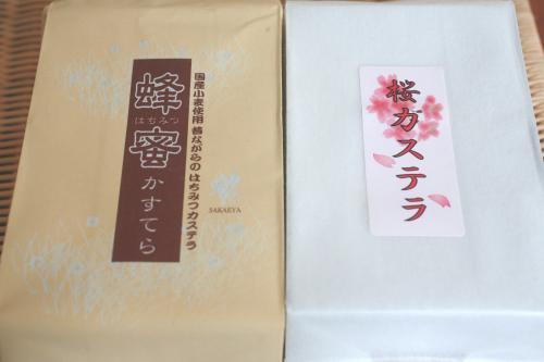 桜カステラ1