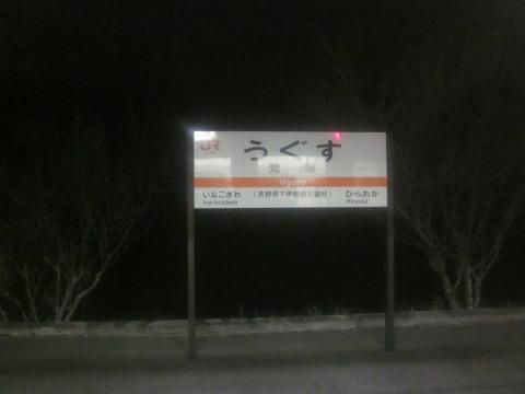 飯田線07