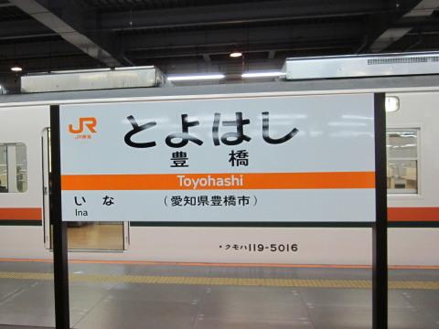 飯田線08