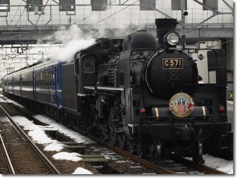 SL北びわこ号2011-03