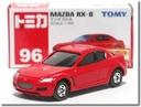 【トミカ096】マツダ RX-8