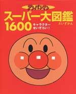 アンパンマン スーパー大図鑑1600―オールキャラクターせいぞろい!