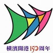 横浜開港150周年ロゴマーク