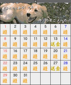 よみたカレレンダー