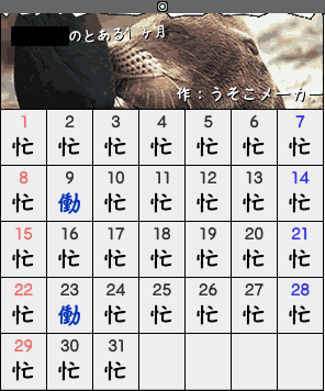 旧姓カレンダー