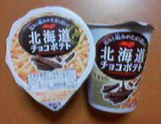 明治北海道チョコポテト