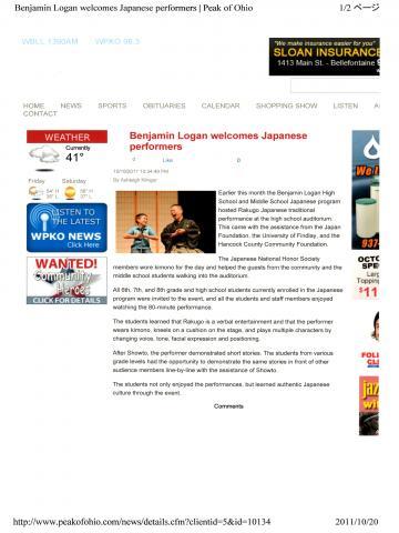 20111020新聞1フィンドレイ