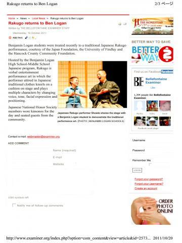 20111020新聞2フィンドレイ