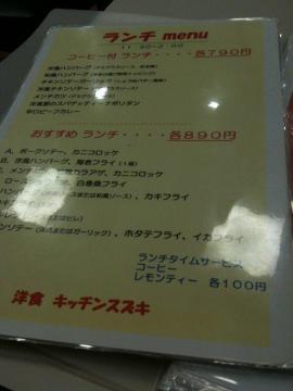 Kitchenスズキ101205_1