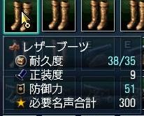 強化ブーツ2