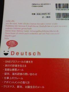 手紙のドイツ語2
