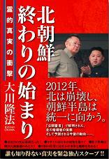 『北朝鮮ー終わりの始まりー』(霊的真実の衝撃)&公開対談『国家社会主義への警鐘』