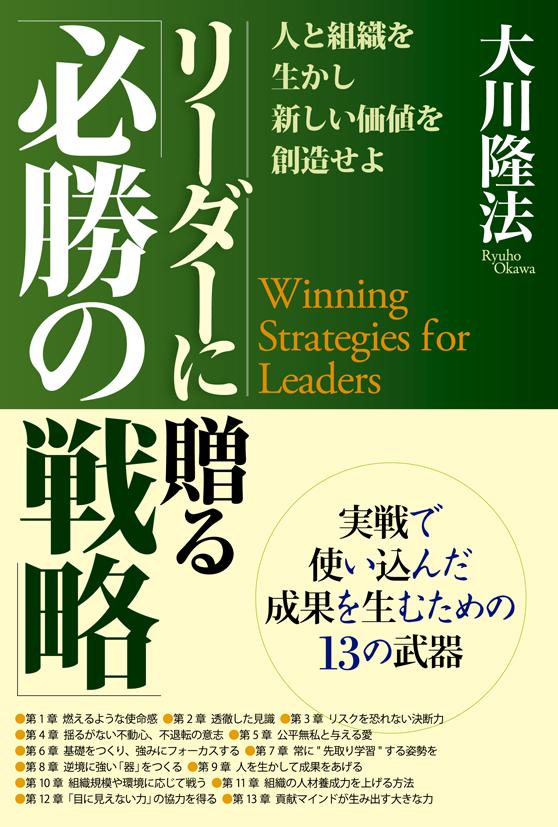 リーダーに贈る『必勝の戦略』―人と組織を生かし新しい価値を創造せよ