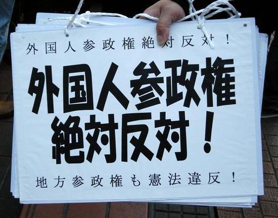 09/10/27日本解体法案反対デモ