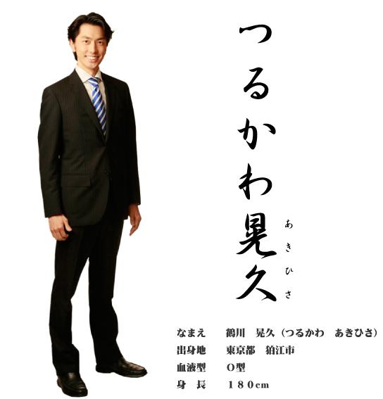 幸福実現党・鶴川晃久総務会長