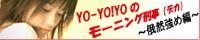 YO-YO!YOのモーニング刑事(デカ) )~俄然強め編~    管理人さん:ykbach様