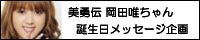 岡田唯ちゃん誕生日企画