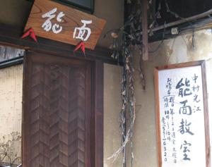 能面教室blog01