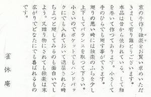 京こまblog02