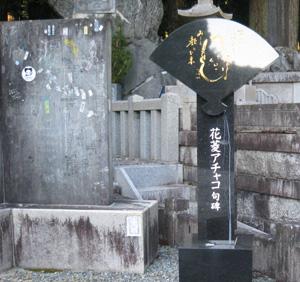 2009.10.12奥の院blog04