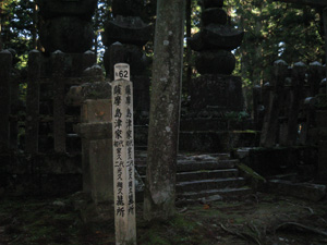 2009.10.12島津家blog01