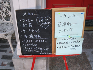 2009.10.12空海カレーblog01