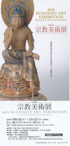 第46回宗教美術展blog01