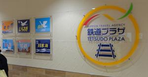 JR大阪ステーションシティblo