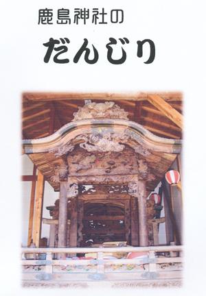 鹿島神社のだんじりblog01