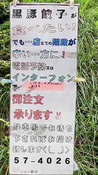 09'鹿児島旅行@シュー餃子