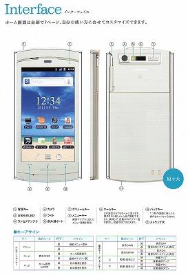 ドコモ 極薄防水スマートフォン「MEDIAS WP N-06C」6月24日発売