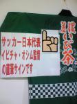 藤橋の湯内展示・イビチャ・オシム氏サイン入り法被