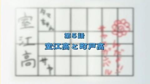 (#アニメ) BAMBOO BLADE 第05話 「室江高と町戸高」.avi_000152110_s