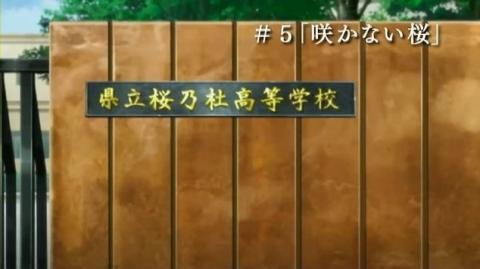 (#アニメ) Myself;Yourself 第05話 「咲かない桜」.avi_000212796_s