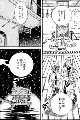 (一般コミック) あ[天野こずえ] ARIA 第06巻_021_s_s