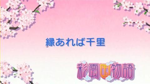 (#アニメ) 彩雲国物語 第2シリーズ 第39話 「縁あれば千里」.avi_000060351_s