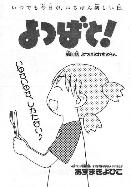 Yotsubato50_yotubato_001_s.jpg