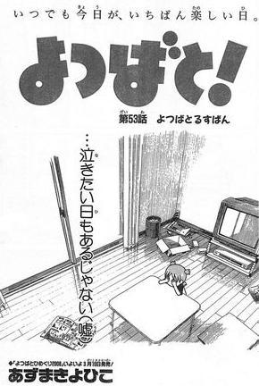 Yotsubato53_001_s.jpg